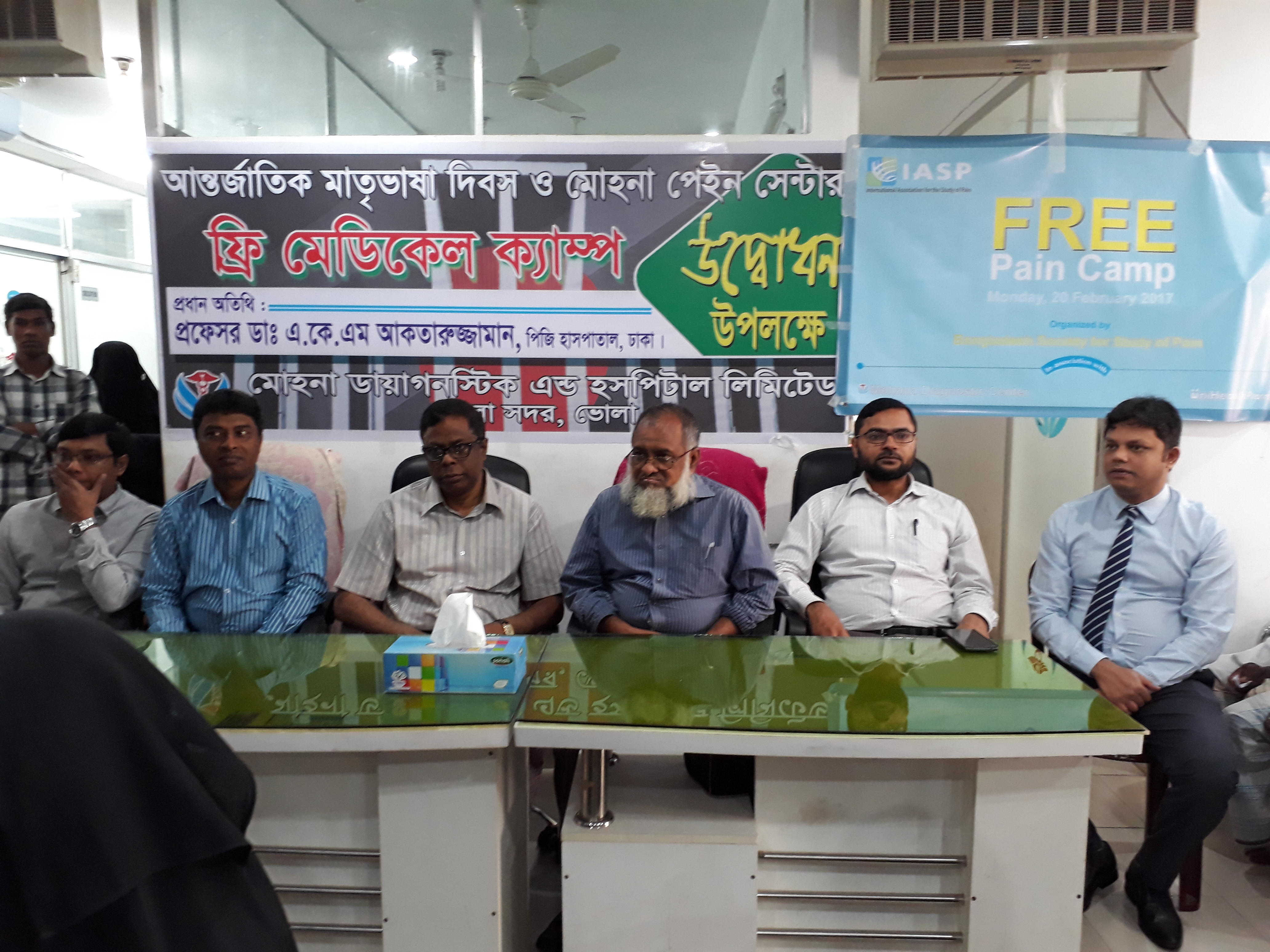 Free pain camp at Bhola